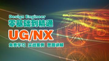 UG/NX教程UG编程/零件编程、模具编程、MasterCam编程