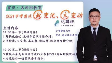 2021重庆市市考面试峰会
