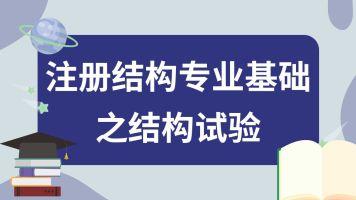 注册结构专业基础之结构试验