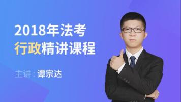 2018法考谭达宗行政精讲课程【希律法考】
