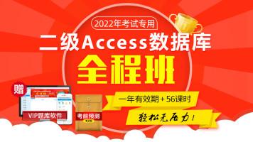 2022年3月 未来教育二级Access数据库程序设计全程班