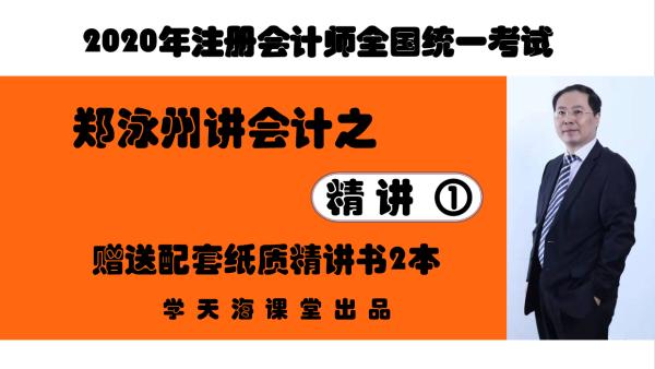2020CPA注册会计师—会计—精讲班【学天海课堂】赠配套精讲书2本