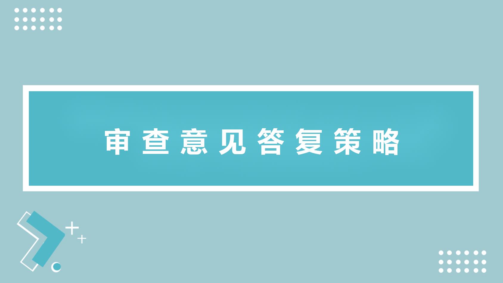 【专利实务】审查意见答复策略