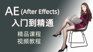 ae视频教程 After Effects入门到精通 视频编辑 影视 视频制作