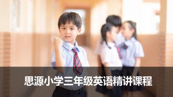 【线上授课】思源小学三年级英语精讲课程(名师授课)