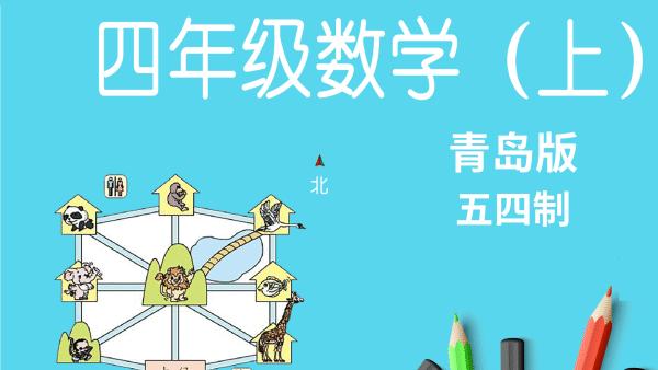 青岛五四版数学4年级上册