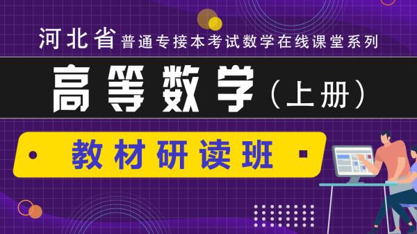 河北省专接本《高等数学(上册)》教材研读班