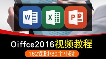 office2016视频教程word/excel/ppt365办公入门在线课程