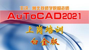 CAD2021上岗培训白金版
