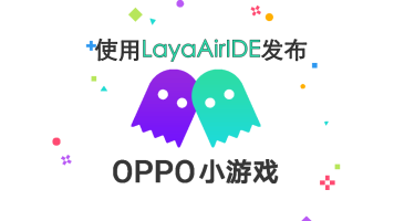 使用LayaAirIDE发布OPPO小游戏【LayaAir 1.x和LayaAir 2.x】