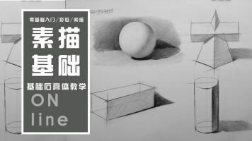 【视频】零基础素描绘画/石膏体结构解析/正方体/球体/穿插体