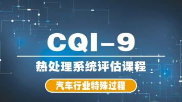 汽车行业特殊过程:热处理系统评估(CQI-9)