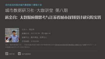【城市数据研习社_大咖讲堂_第八期】蒋金亮