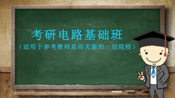 考研电路专业课基础班