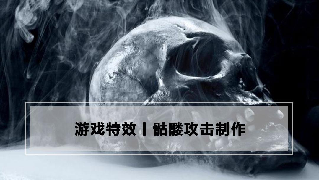 骷髅攻击特效制作丨游戏特效丨Unity教学丨王氏教育集团