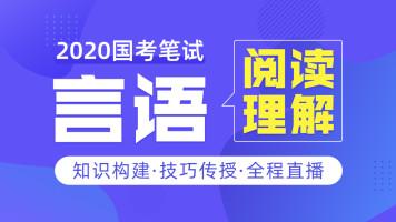 2020国考言语专项-阅读理解【尚政公考】