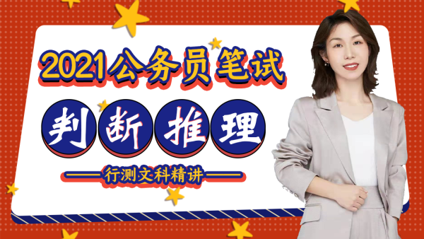 行测文科精讲—判断推理【名师团教育】