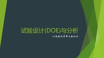 试验设计(DOE)与分析