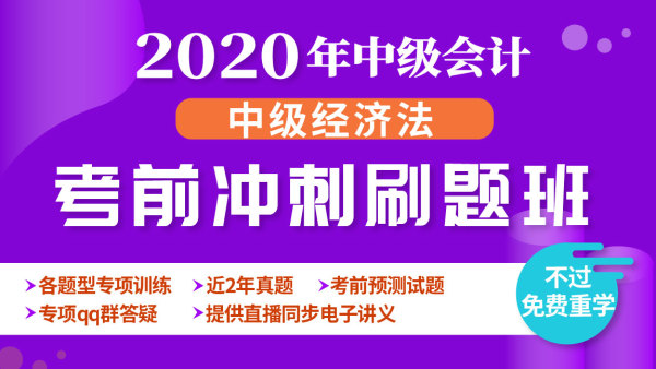 【不过免费重学】未来教育2020中级会计职称经济法考前冲刺刷题班
