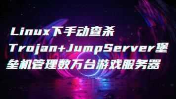 Linux下手动查杀Trojan+JumpServer堡垒机管理数万台游戏服务器