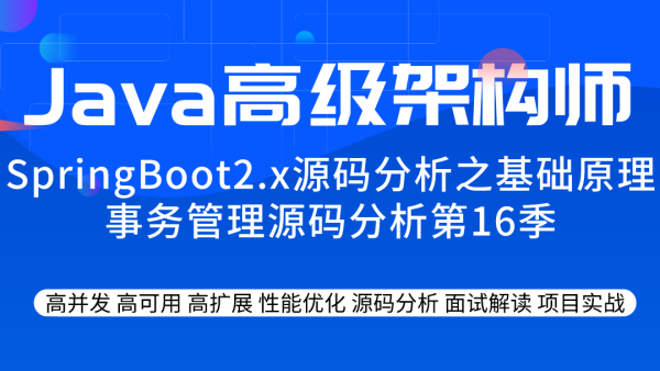 SpringBoot2.x源码分析之基础原理事务管理源码分析第16季