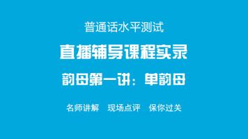 普通话直播辅导课程实录-韵母(一)单韵母