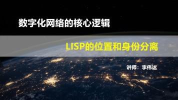 EI CCIE认证考试系列课数字化网络的核心逻辑LISP-位置和身份分离