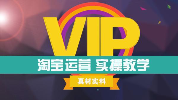 【鑫巢教育】VIP卡淘宝实操运营系列课程
