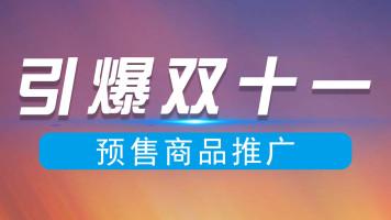 【引爆双十一】淘宝运营活动系列-预售单品推广
