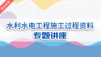 水利水电工程堤防工程-施工过程资料专题讲座【筑业出品】
