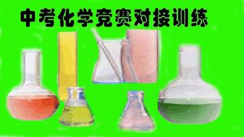3中考化学化学竞赛初三化学化学复习