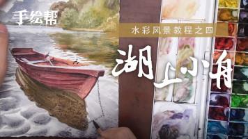 手绘帮水彩实例教程-湖上小舟