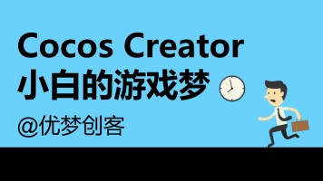 Cocos Creator小白的游戏梦(零基础全栈)