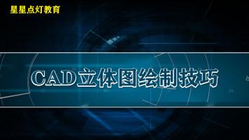 机械CAD立体图绘制CAD高级班培训机械设计培训