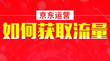 【钴京电商学院】京东运营之如何获取多渠道获取店铺流量