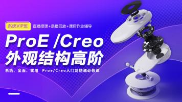 ProE /Creo工业产品设计外观结构高阶班【卓尔谟教育】