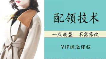 男装女装配领通用技术-服装打版制版【精艺教育】