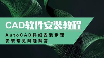 CAD2020安装教程