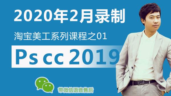 【2020年录制】pscc2019淘宝美工从入门到精通视频教程ps培训课程