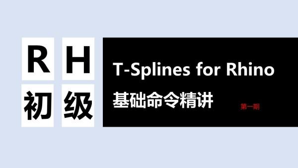 【Rhino初级】T-Splines基础命令