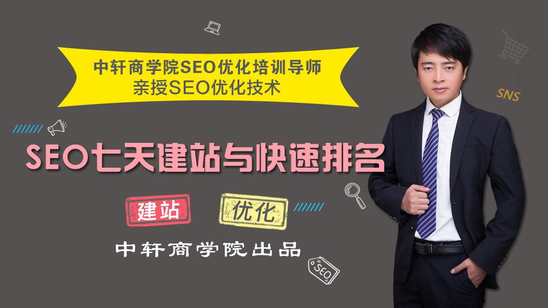 【中轩商学院】SEO网站优化 快速建站 快速排名 全网营销