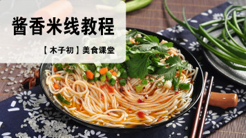 超好吃的酱香米线制作秘制配方【木子初】