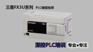 三菱FX3U系列PLC编程免费视频-深控自动化培训中心