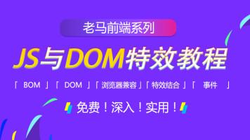 老马前端系列-06-JS与DOM特效教程