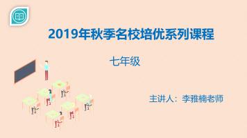 2019年秋季名校培优系列课程-七年级语文