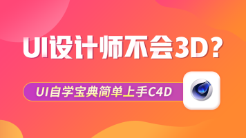 UI设计必学软件:C4D