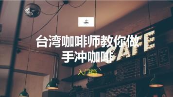 台湾咖啡师教你做 手冲咖啡