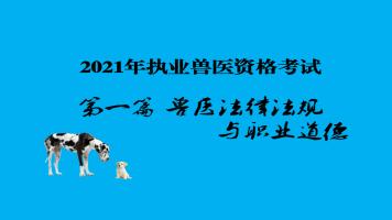 2022执业兽医资格考试-兽医法律法规与职业道德