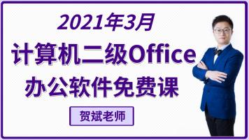 2021年3月计算机二级Office办公软件公开课贺斌精讲