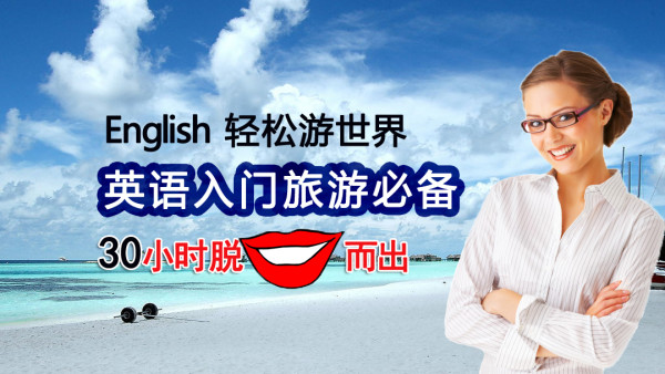 九鸣英语零基础入门国际音标自然拼读实用口语词汇语法教学网课